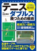 テニス ダブルス 勝つための戦術(PERFECT LESSON BOOK)