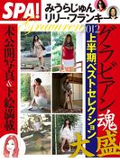 グラビアン魂 2012年上半期セレクション(SPA!グラビアBOOKS)