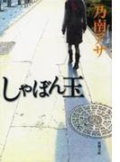しゃぼん玉(新潮文庫)(新潮文庫)