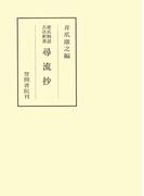 源氏物語古注釈書尋流抄(笠間叢書)