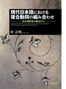 現代日本語における複合動詞の組み合わせ 日本語教育の観点から