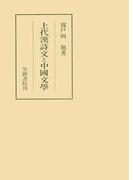 上代漢詩文と中國文學(笠間叢書)