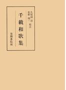 千載和歌集(笠間叢書)