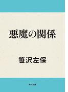 悪魔の関係(角川文庫)