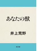 あなたの獣(角川文庫)