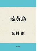 【期間限定50%OFF】硫黄島(角川文庫)