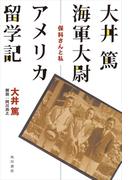 大井篤海軍大尉アメリカ留学記 保科さんと私(角川書店単行本)