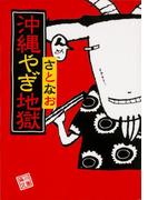 沖縄やぎ地獄(角川文庫)