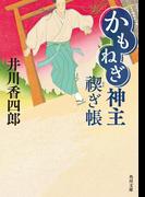 かもねぎ神主 禊ぎ帳(角川文庫)