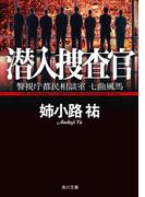 潜入捜査官 警視庁都民相談室 七曲風馬(角川文庫)