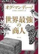 世界最強の商人(角川文庫)