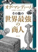 その後の世界最強の商人(角川文庫)
