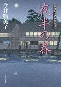 夜半の春 照降町自身番書役日誌(角川文庫)