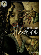 デス・ネイル(角川ホラー文庫)