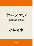 【期間限定50%OFF】ナースマン 新米看護士物語(角川文庫)