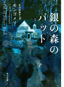 銀の森のパット(角川文庫)