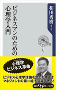 ビジネスマンのための心理学入門(角川oneテーマ21)