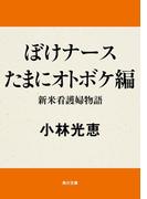 【期間限定50%OFF】ぼけナースたまにオトボケ編 新米看護婦物語(角川文庫)
