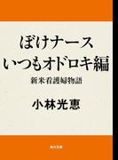 【期間限定50%OFF】ぼけナースいつもオドロキ編 新米看護婦物語(角川文庫)