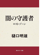 闇の守護者 ロスト・ゾーン(角川ホラー文庫)
