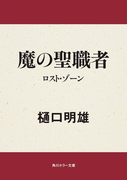 魔の聖職者 ロスト・ゾーン(角川ホラー文庫)