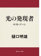 光の発現者 ロスト・ゾーン(角川ホラー文庫)