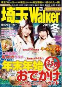 埼玉Walker2015冬(Walker)