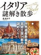イタリア謎解き散歩(中経の文庫)