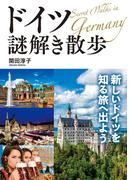 ドイツ謎解き散歩(中経の文庫)