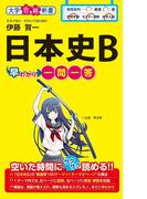 日本史B早わかり 一問一答(中経出版)