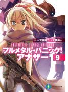 フルメタル・パニック!アナザー9(富士見ファンタジア文庫)