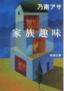 家族趣味(新潮文庫)(新潮文庫)