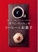 「カフェ・バッハ」のコーヒーとお菓子