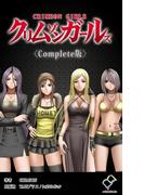 【フルカラー】クリムゾンガールズ Complete版(e-Color Comic)