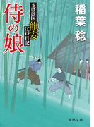さばけ医龍安江戸日記 侍の娘(徳間文庫)
