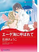 ギリシャ・エーゲ海が舞台セット vol.2(ハーレクインコミックス)