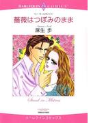 社長ヒーローセット vol.2(ハーレクインコミックス)
