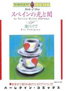 スペイン人ヒーローセット vol.2(ハーレクインコミックス)