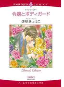 ボディガードヒーローセット vol.2(ハーレクインコミックス)