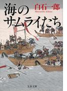 海のサムライたち(文春文庫)