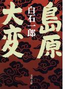 島原大変(文春文庫)