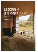 350万円で自分の家をつくる 改訂カラー版