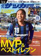 週刊サッカーダイジェスト 2014年12/16号