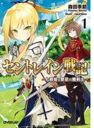 セントレイン戦記 1 ~七戦姫と禁忌の魔剣士~(オーバーラップ文庫)