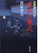 木戸の鬼火 大江戸番太郎事件帳(特選時代小説)