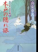 木戸の隠れ旅 大江戸番太郎事件帳(特選時代小説)