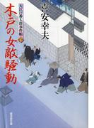 木戸の女敵騒動 大江戸番太郎事件帳(特選時代小説)