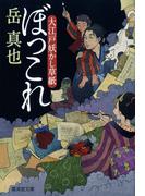 ぼっこれ 大江戸妖かし草紙(モノノケ文庫)