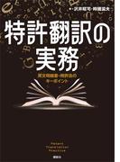 特許翻訳の実務 英文明細書・特許法のキーポイント(KS語学専門書)