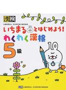 いちまるとはじめよう!わくわく漢検5級 楽しく学ぶ1日10分